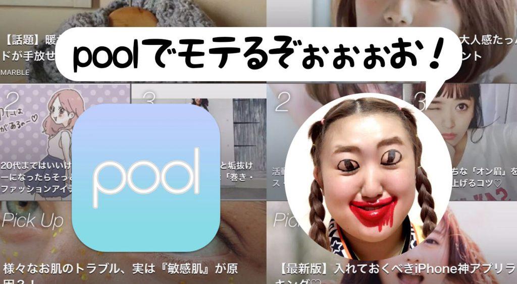女子力なさすぎオワタ系女子が【pool(プール)】で心機一転! :PR