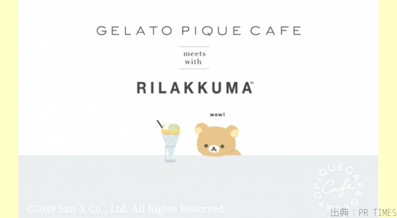 gelato pique cafe(ジェラートピケカフェ)とリラックマのコラボカフェが3月12日(火)に登場!!☕💖