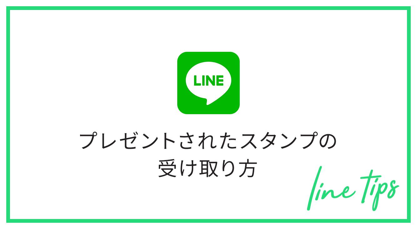 【最新版】LINEスタンプの受け取り方!受け取れない場合の原因と解決策もチェック【LINE】