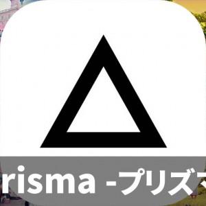 2次元と3次元の間みたい!写真が絵画風アートになるアプリ【Prisma】