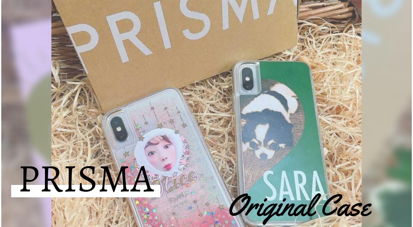『PRISMA(プリスマ)』で世界に1つだけのオリジナルスマホケースを作ろう📱😋🌈作り方や注意点を解説🌟