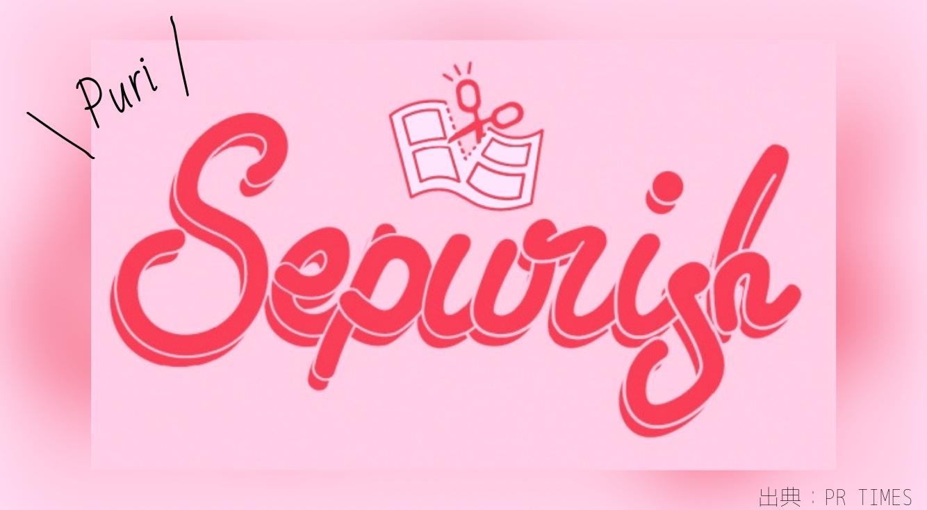 【sepurish(セプリッシュ)】Popteenとコラボ♡制服で行きたいプリクラ専門店