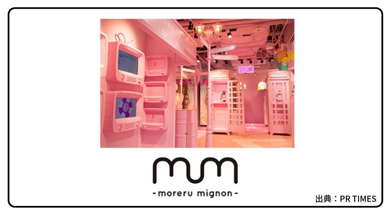 新潟に生まれた女子のアトリエ♡プリ機専門店『girls mignon(ガールズミニョン)』