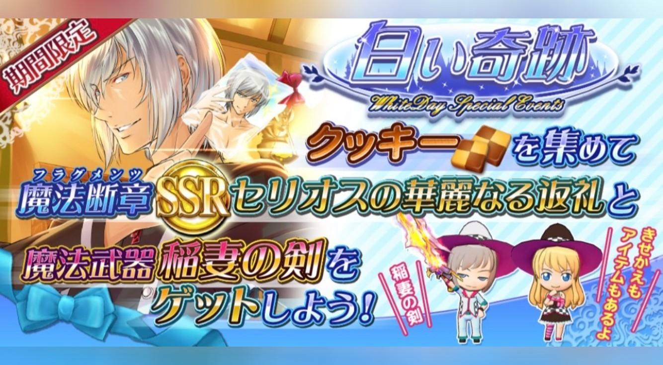 【QMAリウム】ホワイトデーイベント「白い奇跡」開催!ユウくんの新URも追加!!
