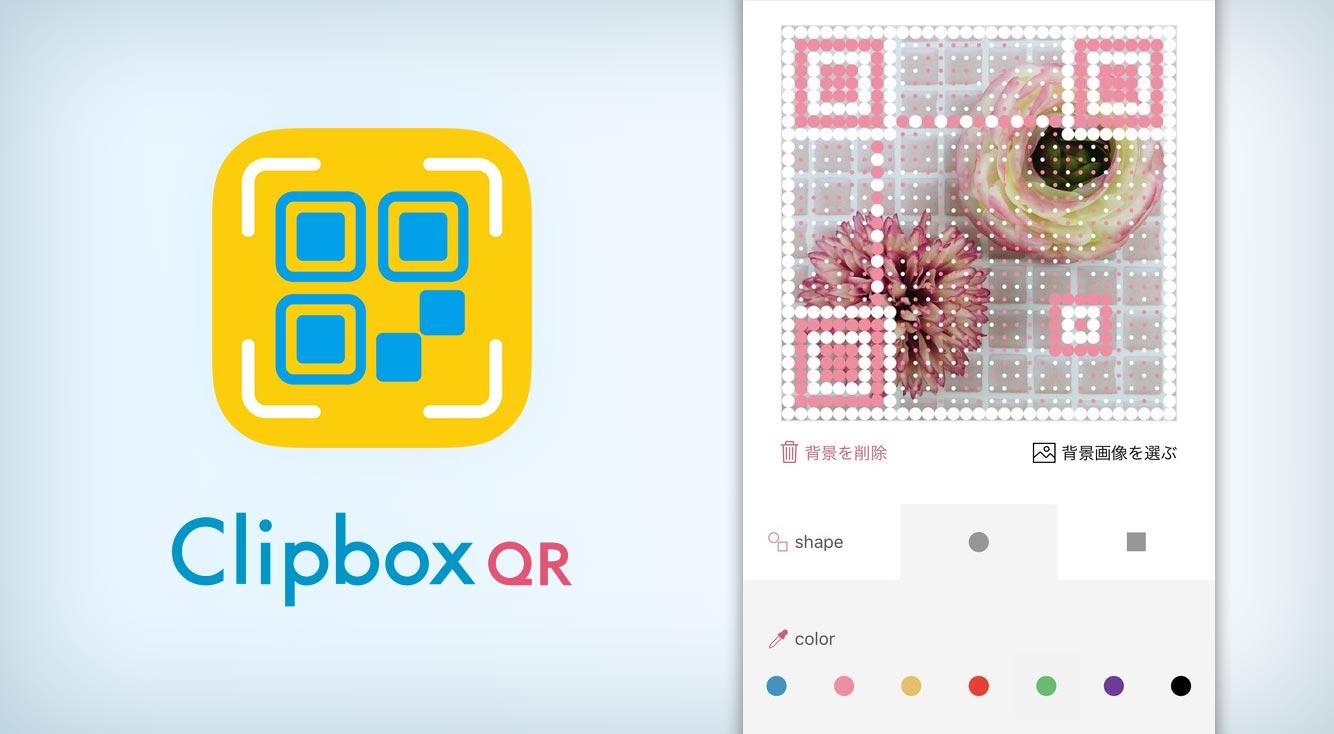 【最新アプリ】QRコードをおしゃれにかわいくデコレーションしよう!QRコード作成&読取アプリ「Clipbox QR」登場!