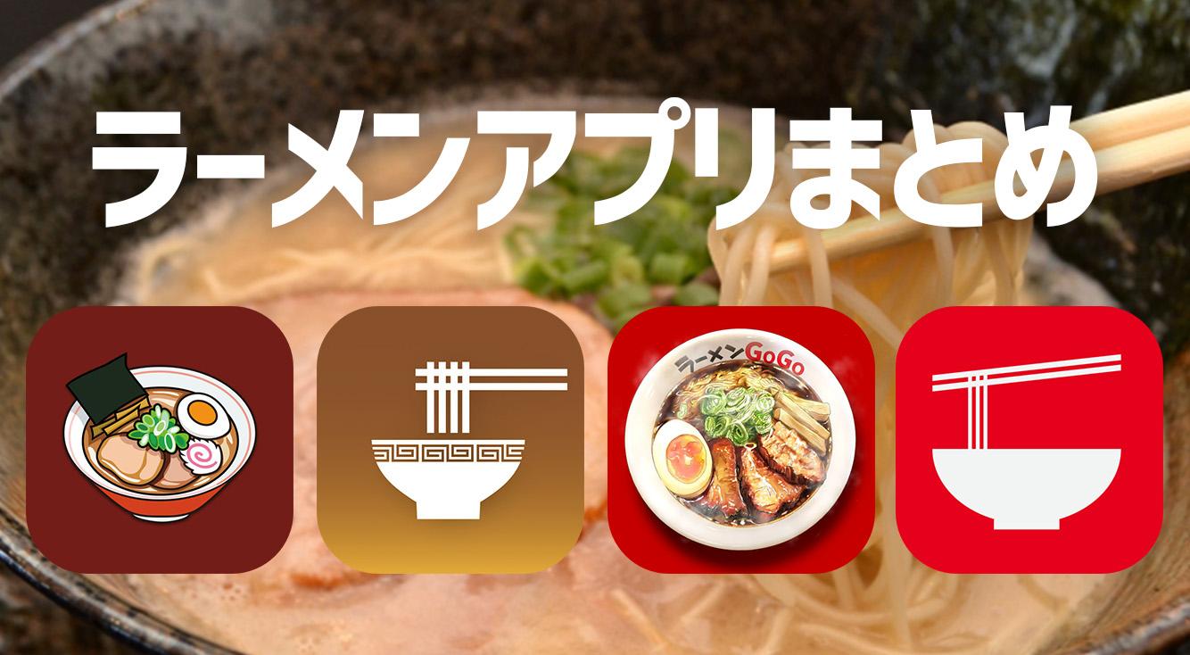 店選びから記録まで。「食べたい!」ときに使えるラーメンアプリ4選