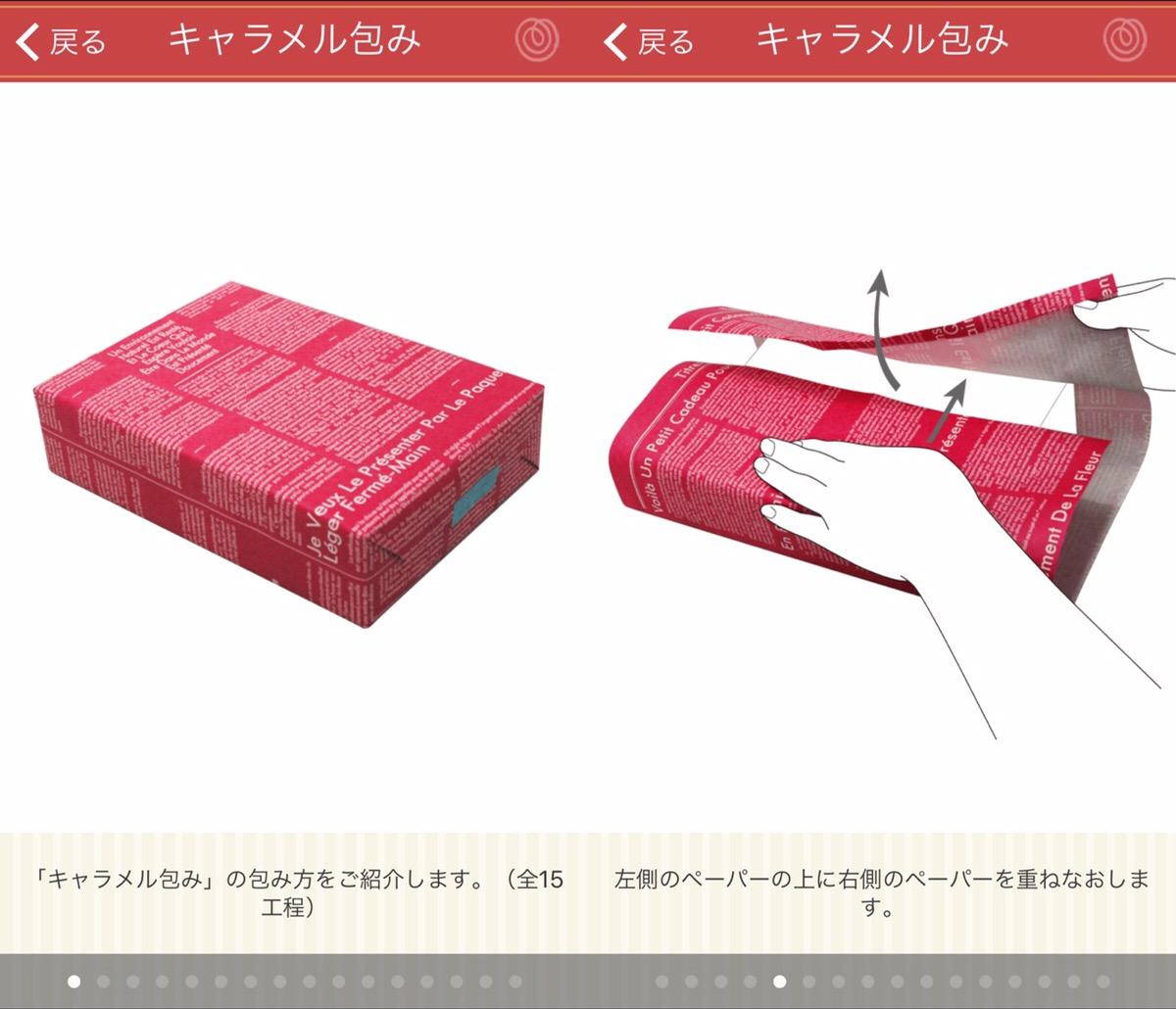 包装の基本キャラメル包み