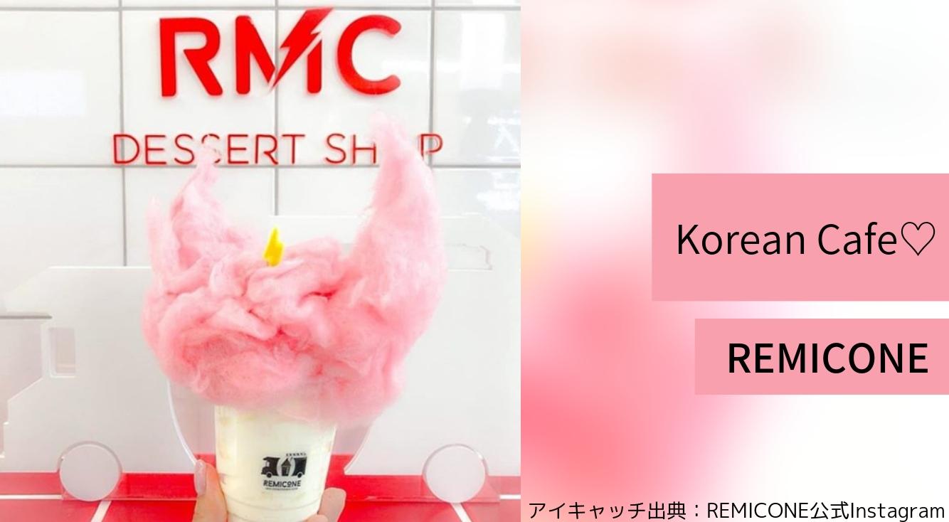 わたがし・マカロン・チョコレート…韓国で人気のカフェREMICONE(レミコン)♡が原宿に上陸したよ!