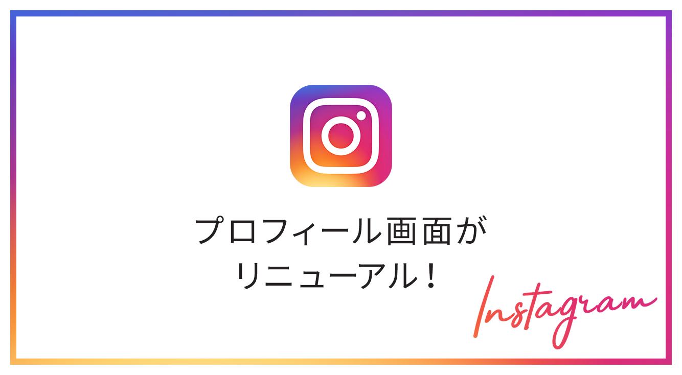 インスタが新プロフィール画面のテストを開始!相互(mutual)フォロー表示の追加も【Instagram】