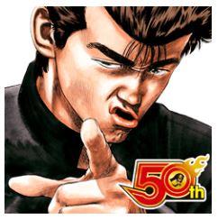 ジャンプ50周年スタンプ ろくでなしBLUES(J50th)