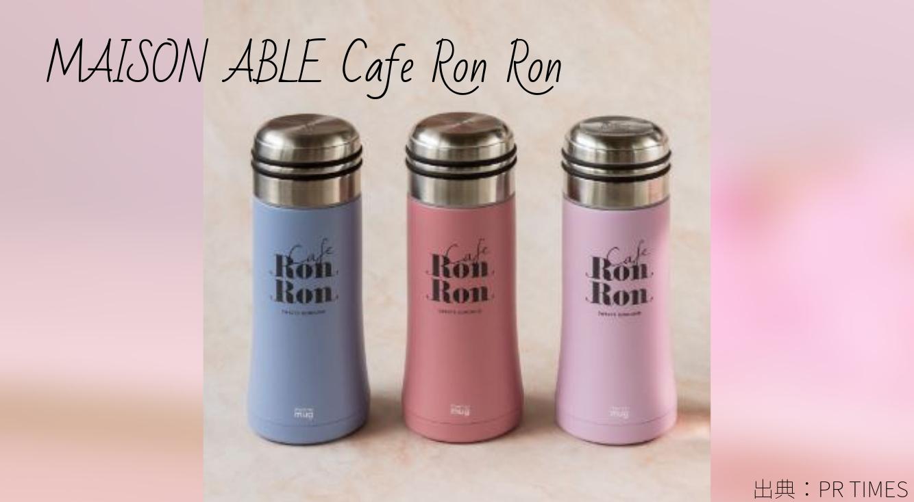 「MAISON ABLE Cafe Ron Ron (メゾンエイブルカフェロンロン)」オープンから大人気だったタンブラーがついに買えるようになったよ!春の新メニューもかわいい🌸
