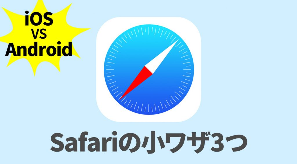 iOS未開人(Android育ち)が驚愕! 便利なiOSの小技Safari編【iOSvsAndroid】