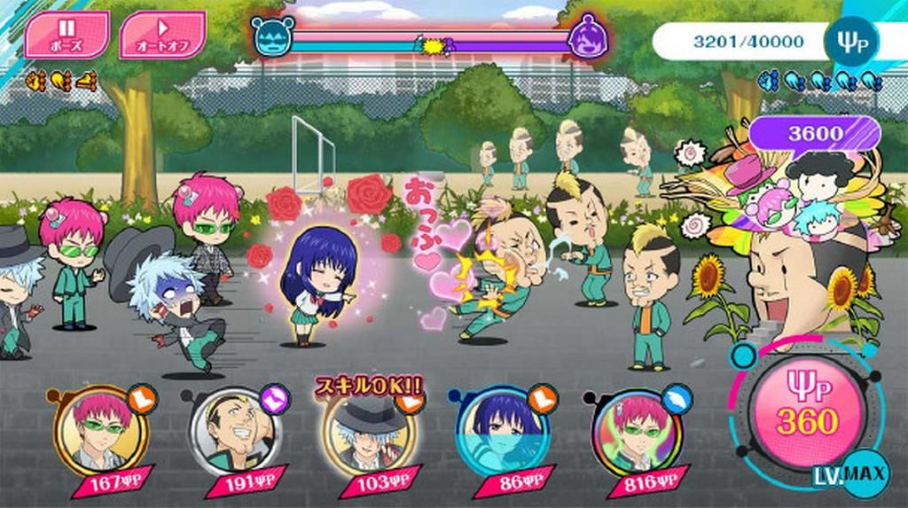 斉木楠雄のゲームアプリ