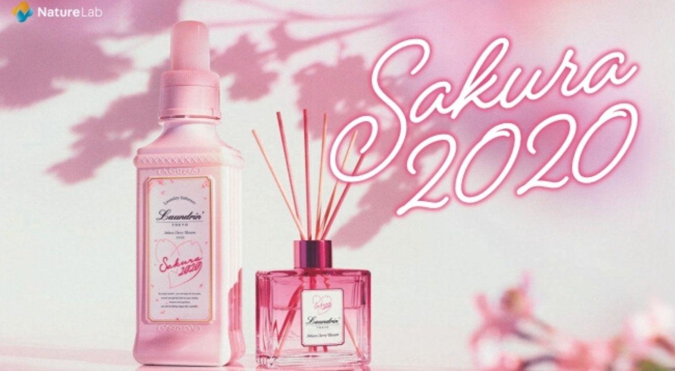 桜の香りがあまく優しく香る。「ランドリン SAKURAチェリーブロッサム 2020」限定発売!
