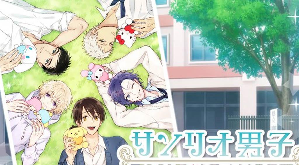 【待望】「サンリオ男子」の恋愛ゲームがついにリリース!!