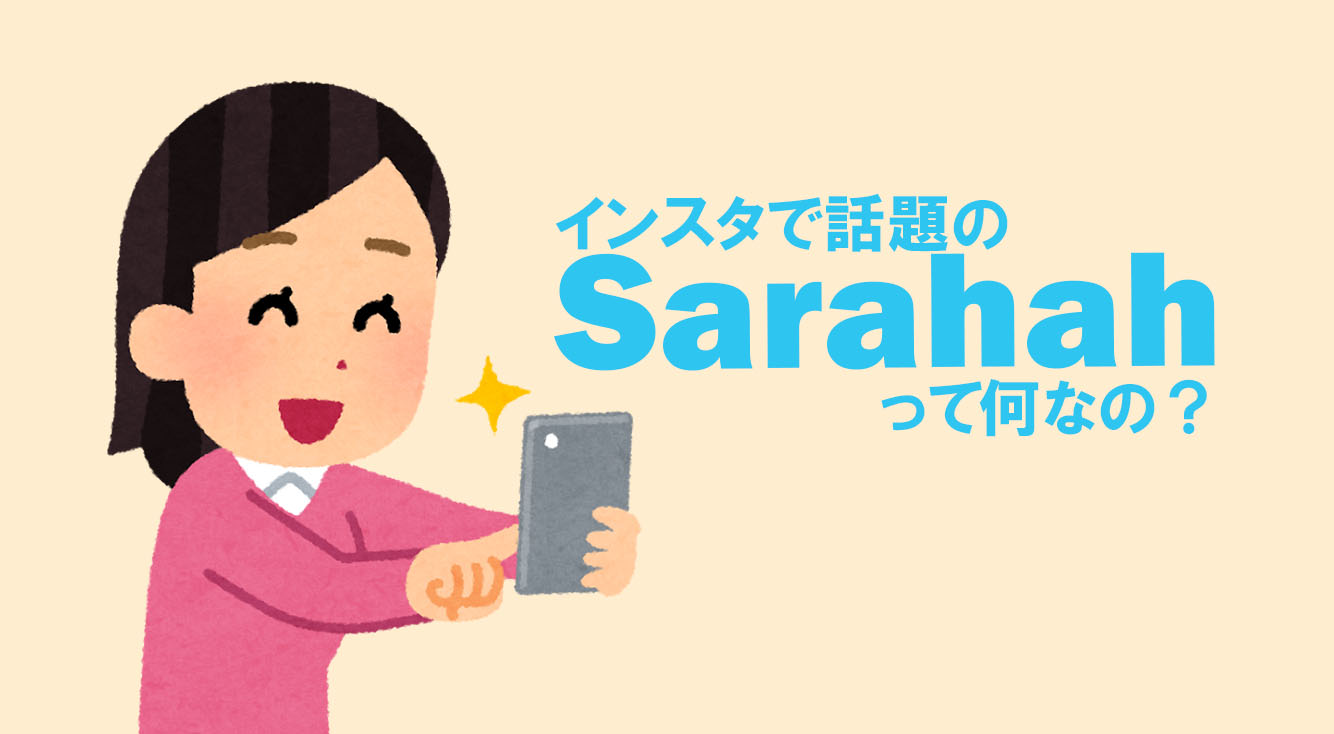 sarahahとは