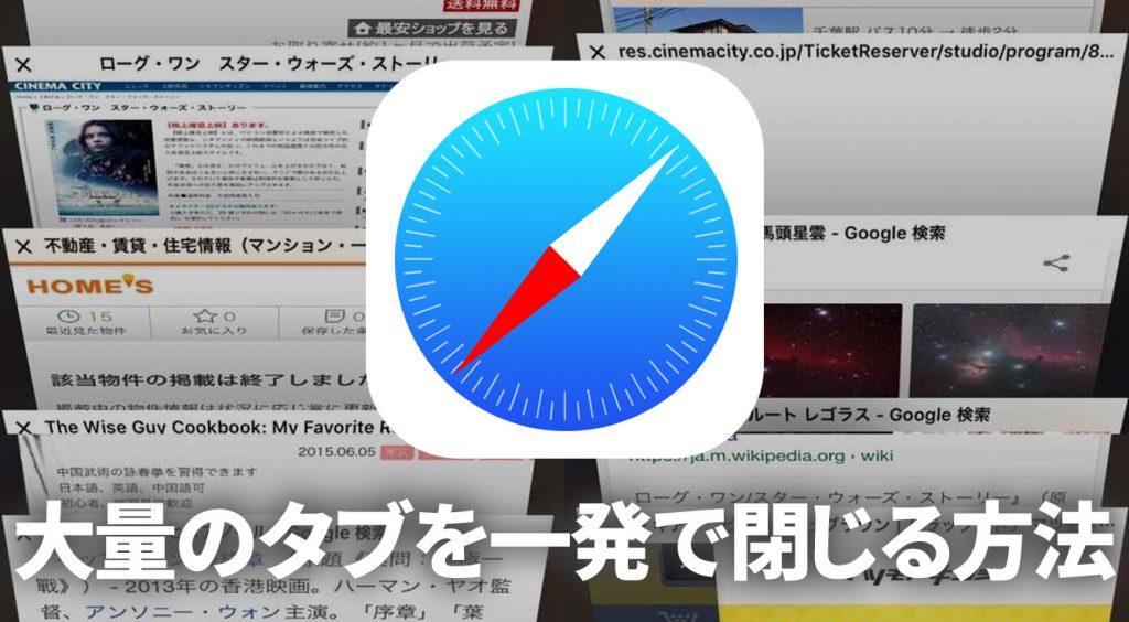 【iPhone】Safariで開いている大量のタブを一発で閉じる方法【iOS10】