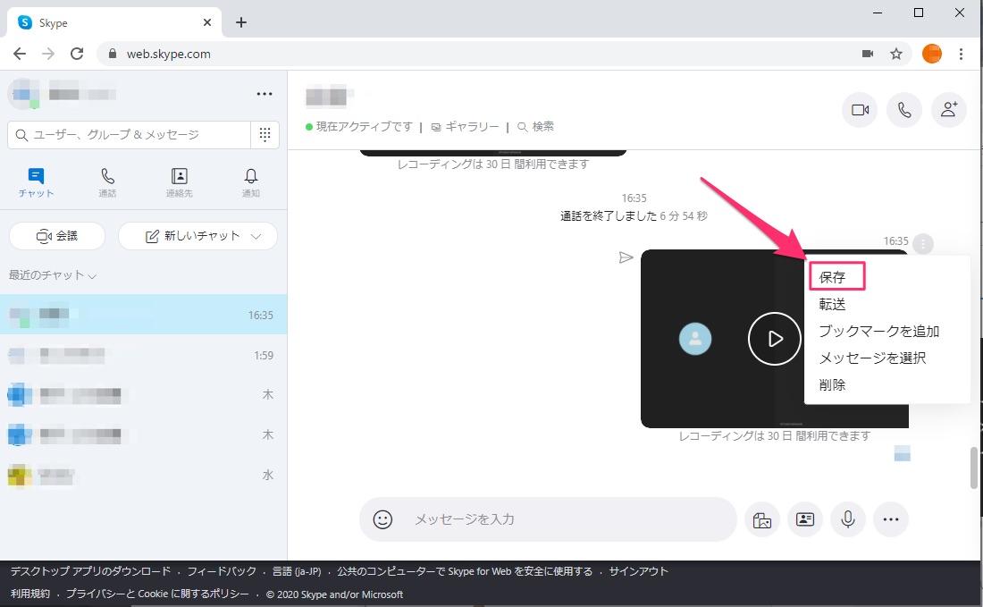 skype録音保存