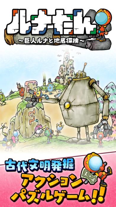 ルナたん-~巨人ルナと地底探検~-古代文明発掘 無料穴掘りアクションパズルゲーム