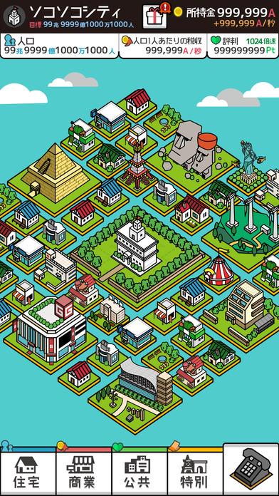 放置系街づくりシミュレーション-放置シティ