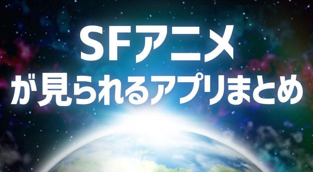 ハリウッド版「GHOST IN THE SHELL」が楽しみ過ぎるからSFアニメが見られるアプリまとめました。