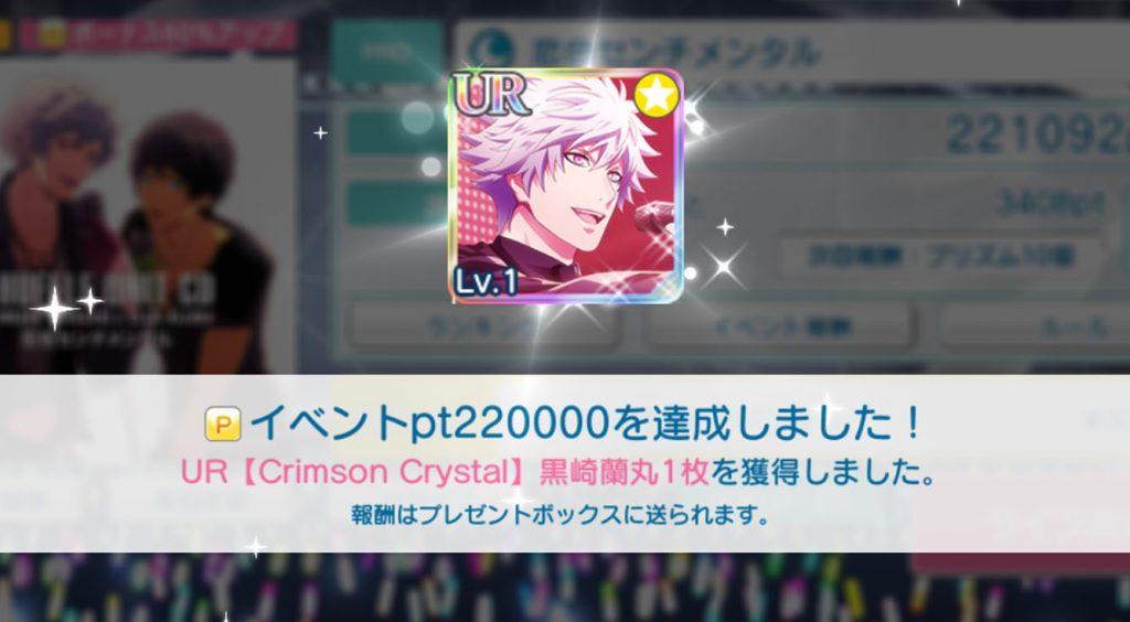 【シャニライ】「Crimson Crystal」終了おつかれちゃん!カルナイ推し桃花の頑張りましたレポート【イベント】