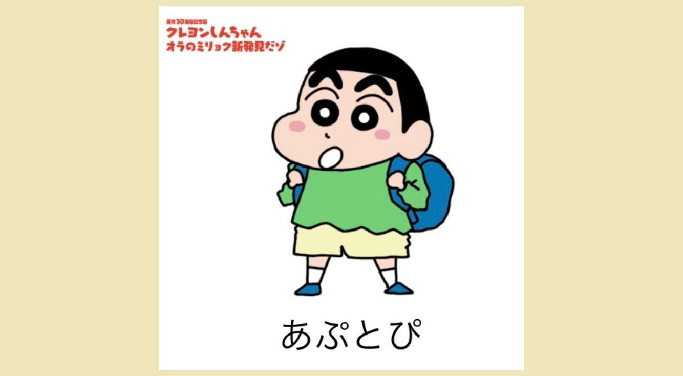 クレヨンしんちゃんメーカーで自分だけのキャラクターを作ってみよう!