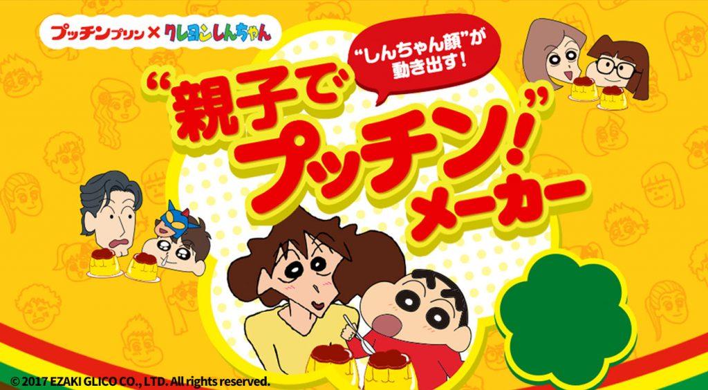 """激カワ♡クレヨンしんちゃん風の似顔絵を作るゾ!【""""親子でプッチン!""""メーカー】"""