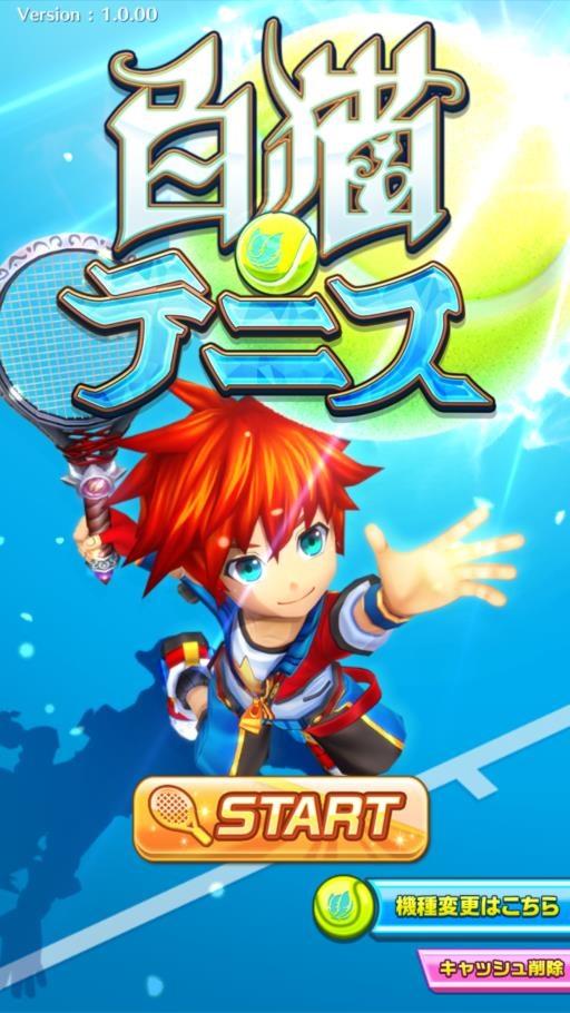 shironeko-tennis-10