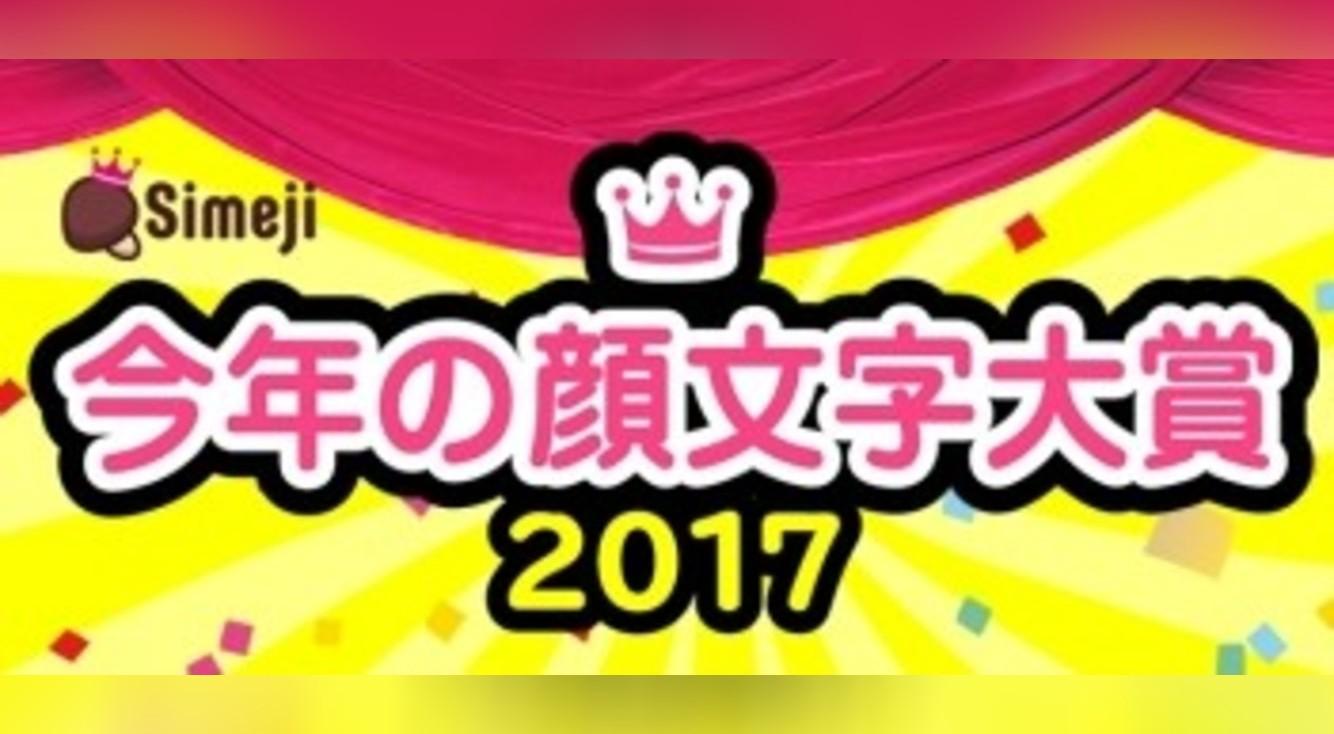 【(๑°⌓°๑)マジ…】Simejiが主催! 2017年の顔文字大賞はどの顔文字?【( ¯ω¯ )ヌーン】