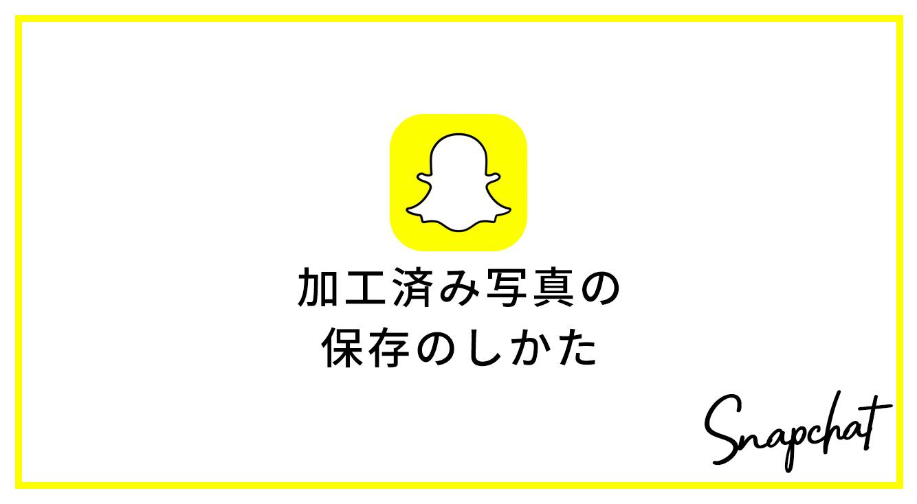Snapchat(スナチャ)で撮影した動画や画像の保存方法