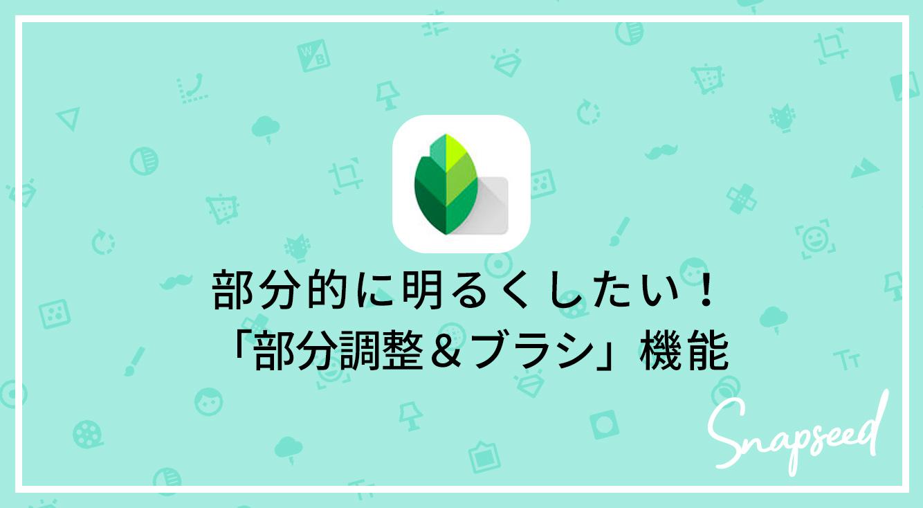 さ が とこ アプリ