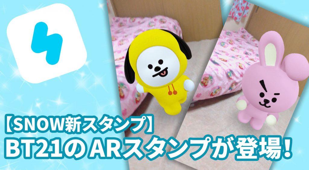 【SNOW新スタンプ】K-POPアイドルBTS(防弾少年団)の「BT21」ARスタンプが登場♡