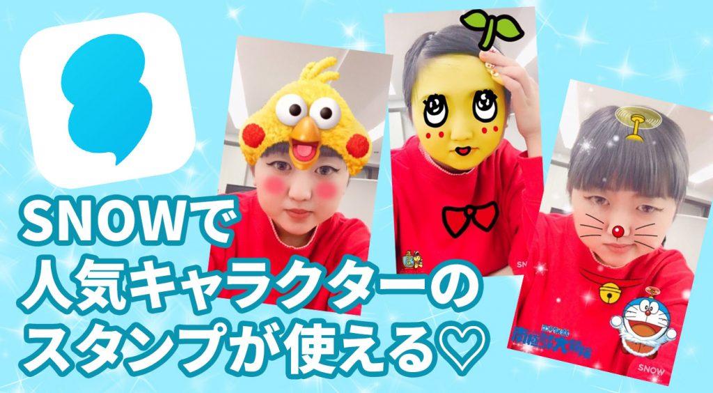 【SNOW】ドラえもんやクレヨンしんちゃんなどの人気キャラクタースタンプ