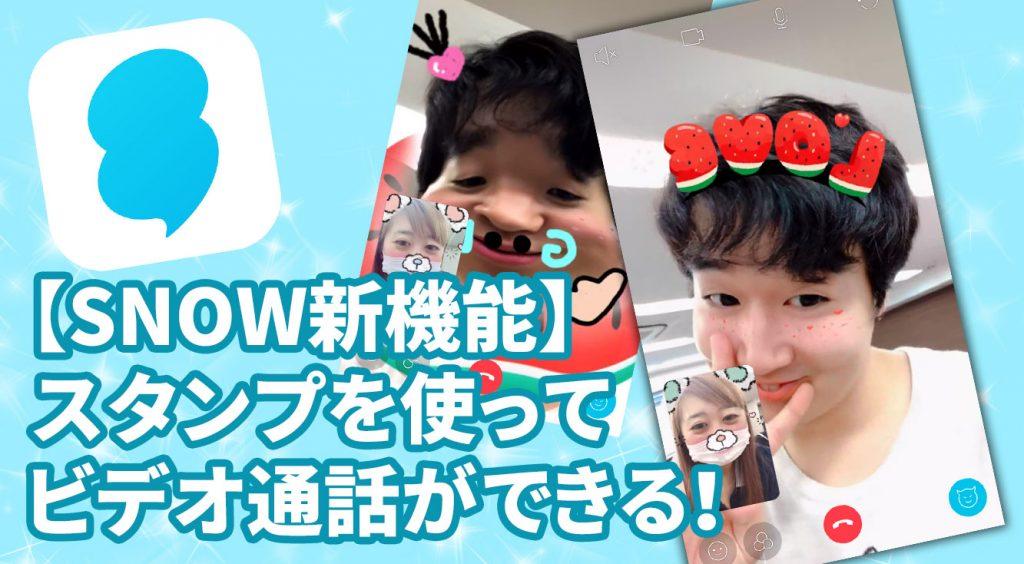 【SNOW新機能】盛れている自分のままビデオ通話ができる!!