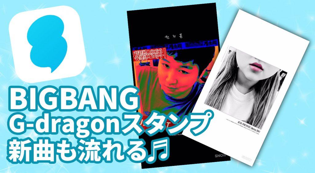 【SNOW】新曲が流れる♡BIGBANGのG-DRAGONスタンプ登場☆