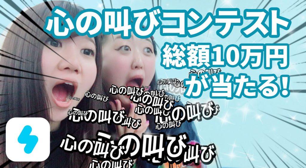 【SNOW】総額10万円が当たる!心の叫びコンテストで本音をぶつけてみたwww
