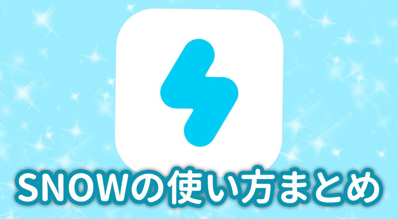 【SNOW】カメラアプリSNOW(スノー)の使い方まとめ