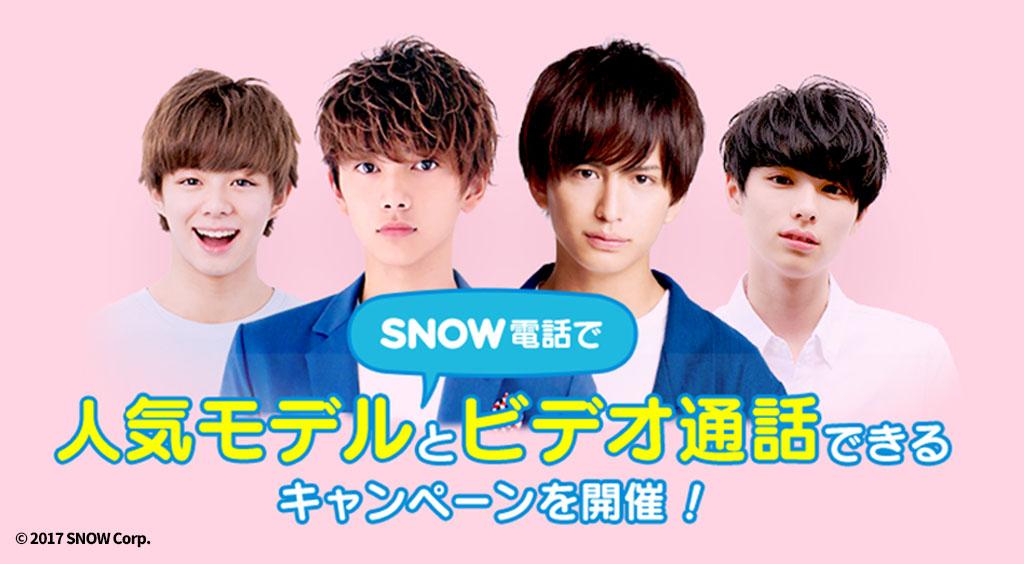 人気モデルの中島健たちとビデオ通話♡「胸キュンSNOW電話キャンペーン」