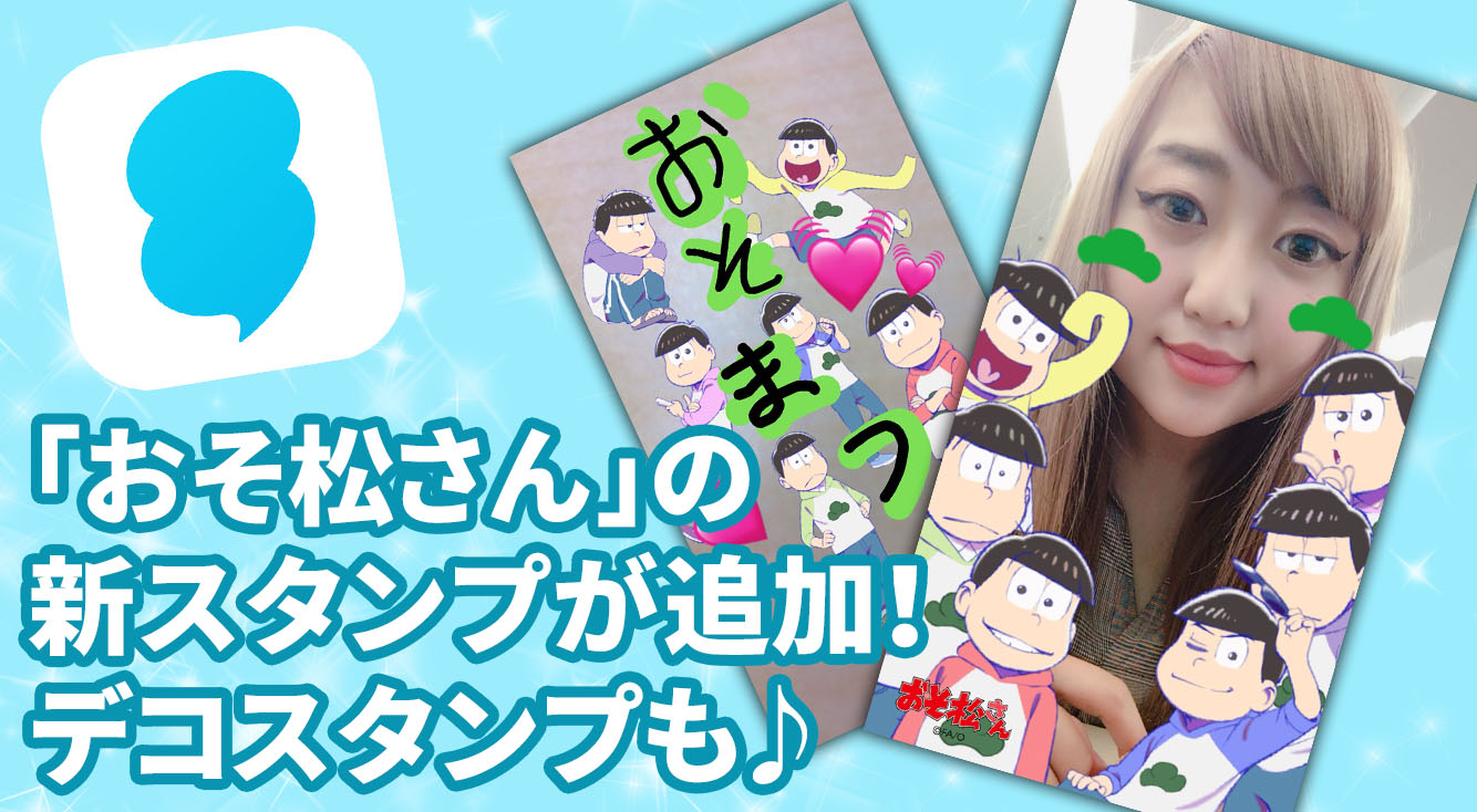 【SNOW】おそ松さんの顔認識スタンプが登場!写真を飾るデコスタンプも♪