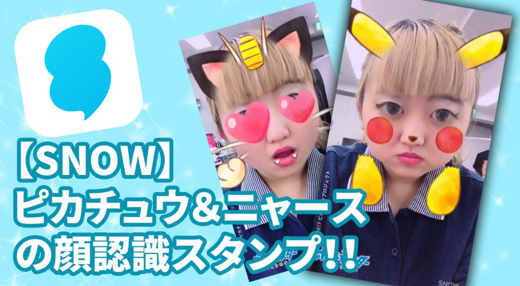 【SNOW】ピカチュウ&ニャースになれるポケモン顔認識スタンプが追加!