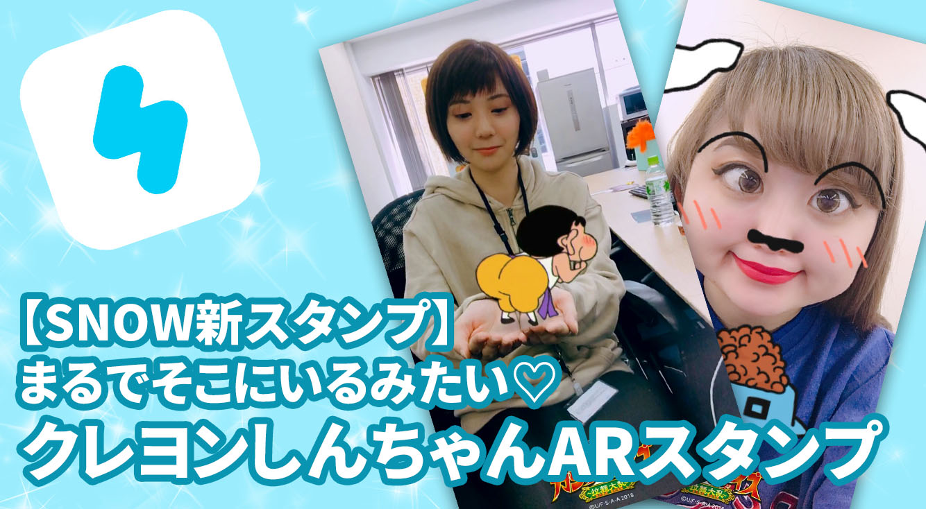 【SNOW新スタンプ】クレヨンしんちゃんが現実世界に?!踊るARスタンプ♡