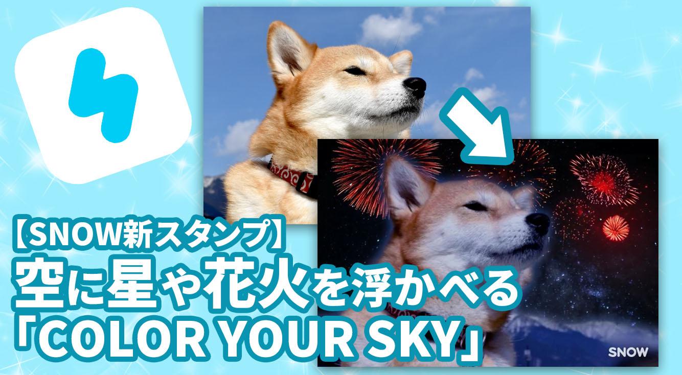 【SNOW新機能】空に星や花火などが付けられる!新スタンプ「COLOR YOUR SKY」