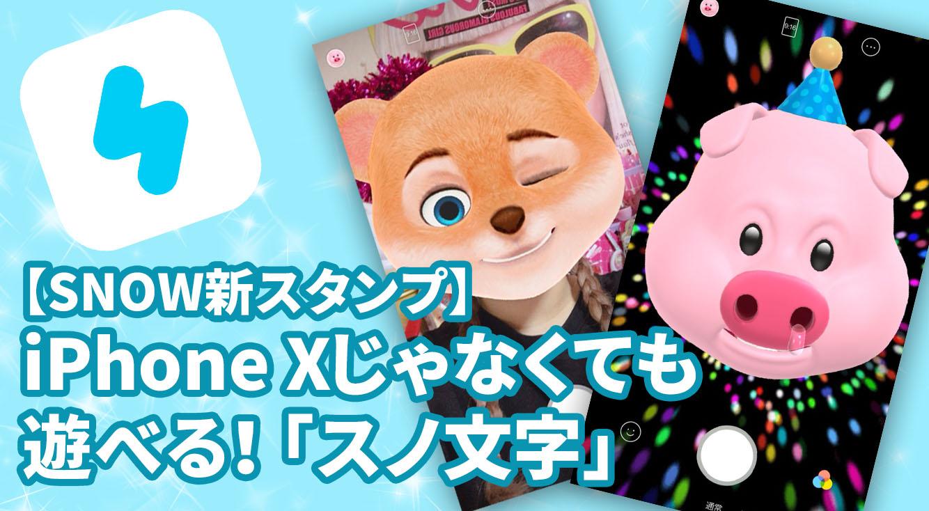 【SNOW】アニ文字みたい♡iPhoneXじゃなくてもできる!「スノ文字」が楽しい♪