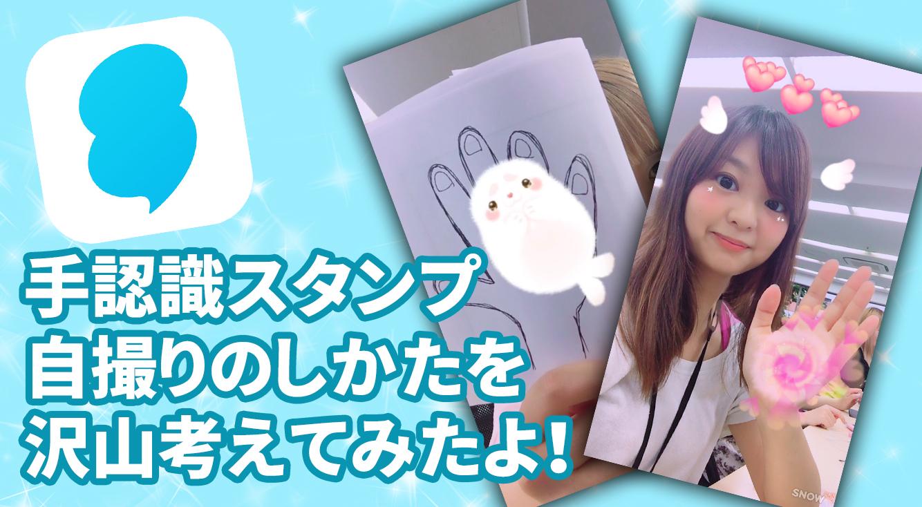 【SNOW】手認識スタンプを使った自撮り方法ってマジで何?!え?!
