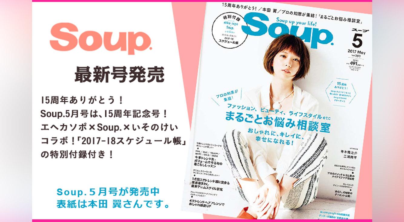 アプトピがSoup. 5月号に掲載されました☆