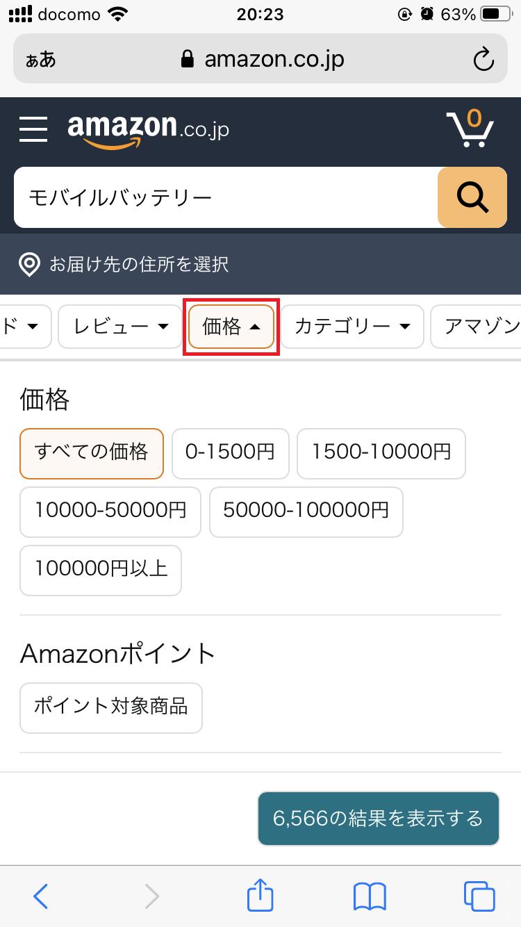 amazonの価格絞り込みボタン