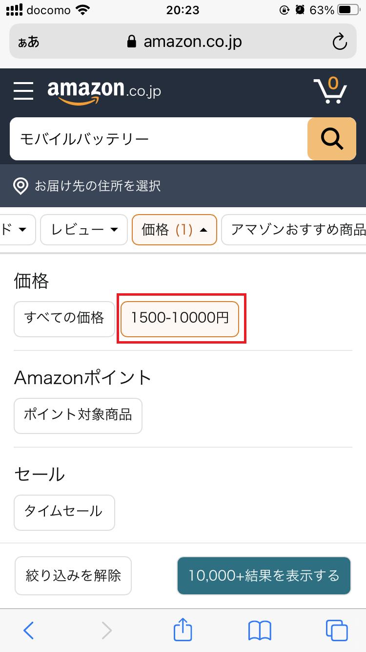 amazon ボタンをタップして価格絞り込み