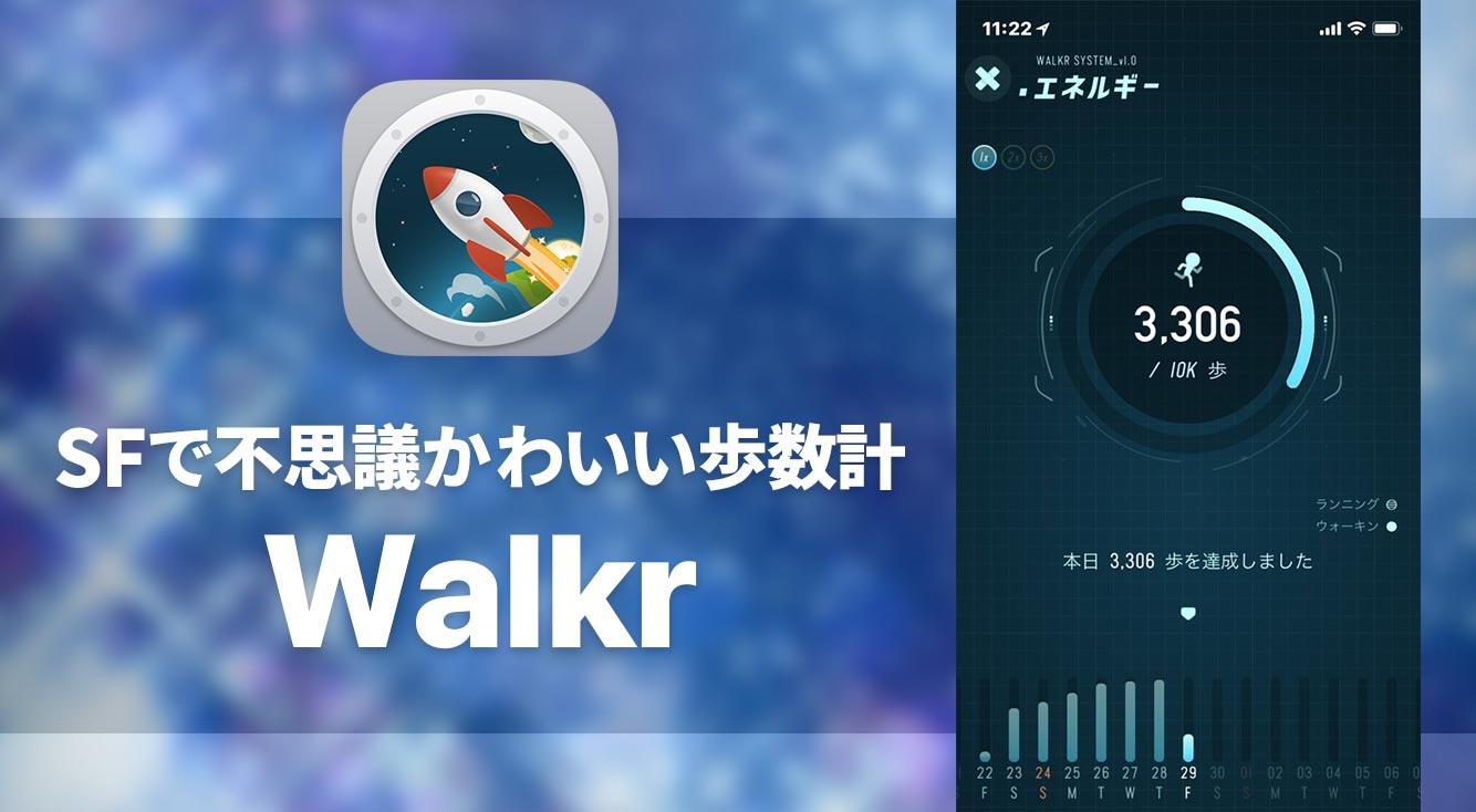 あなたが歩くと宇宙が育つ☆かわいいゲームつき歩数計アプリ【Walkr – ポケットの中の銀河冒険】