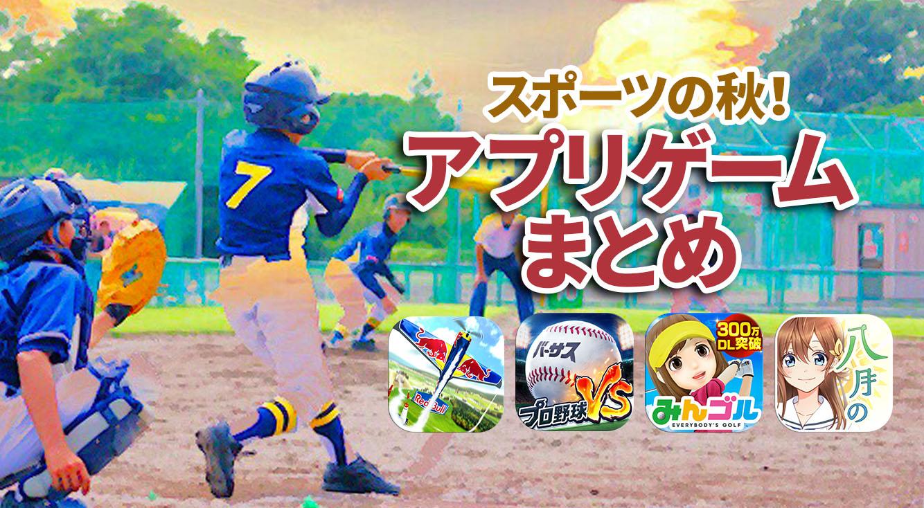 スポーツの秋!ゴルフに野球にエアレース!?スポーツゲームまとめ